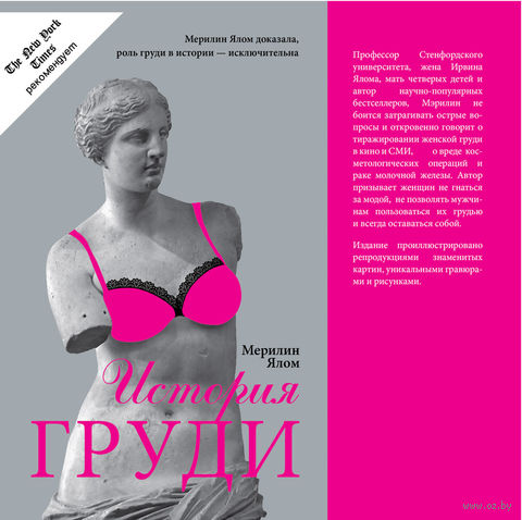 История груди. Мэрилин Ялом
