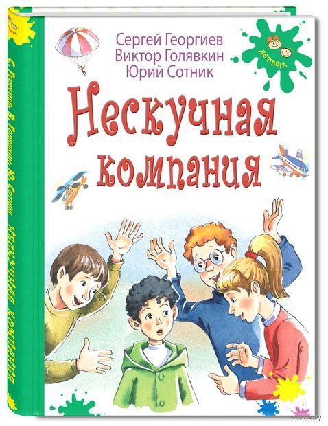 Нескучная компания. Сергей Георгиев, Виктор Голявкин, Юрий Сотник