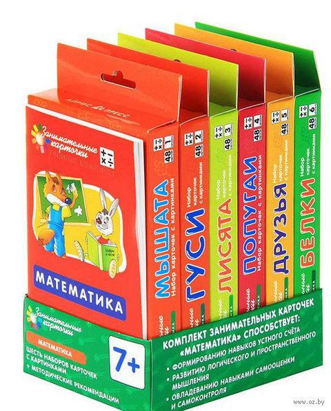 Математика. Комплект карточек по математике на поддончике с методичкой — фото, картинка