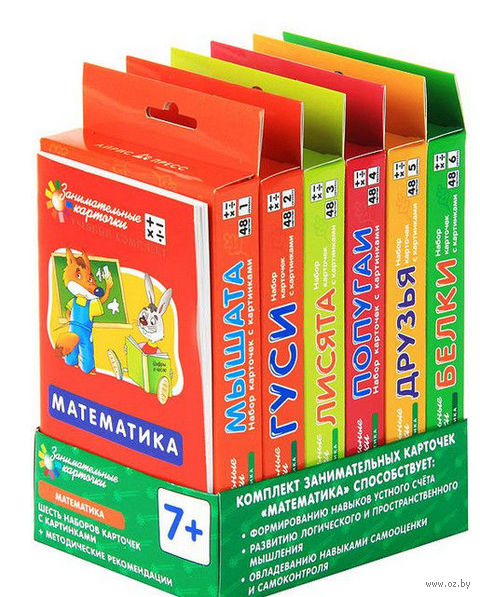 Математика. Комплект карточек по математике на поддончике с методичкой. Е. Куликова, А. Русаков