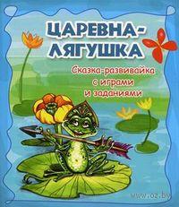 Царевна-лягушка. Сказка-развивайка с играми и заданиями