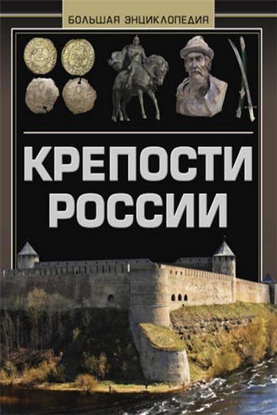Крепости России. Большая энциклопедия. Андрей Мерников