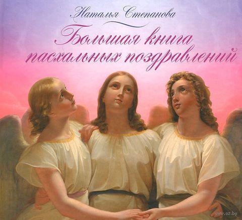 Большая книга пасхальных поздравлений. Наталья Степанова