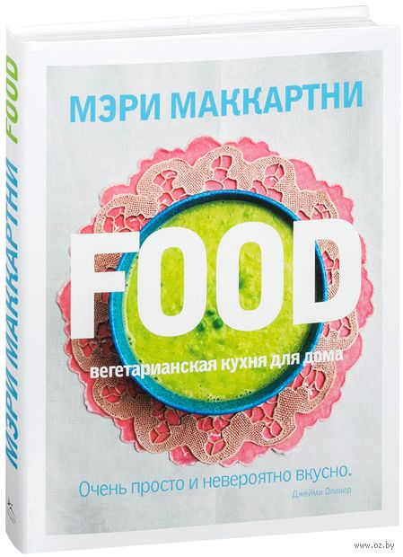 FOOD. Вегетарианская кухня для дома. Мэри Маккартни
