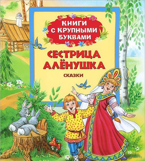 Сестрица Аленушка. Сказки