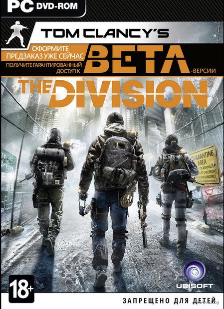 Tom Clancy's The Division. Специальное издание