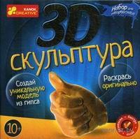 "Набор для лепки ""3D скульптура. Золото"""
