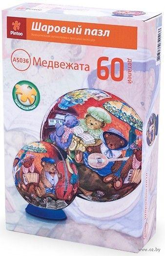 "Пазл-шар ""Медведи"" (60 элементов) — фото, картинка"