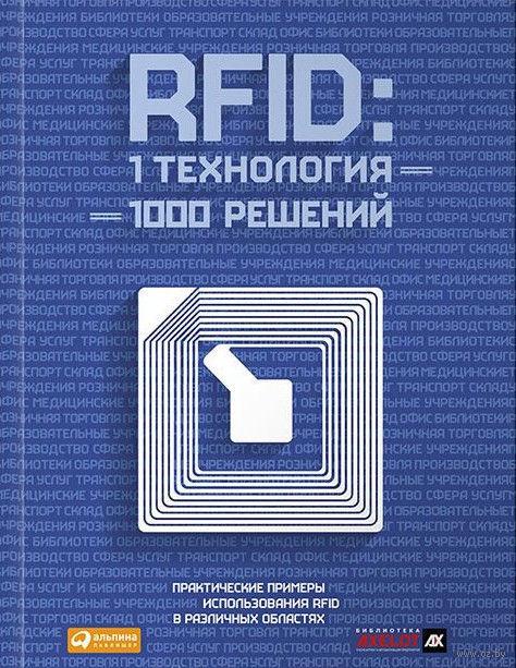 RFID. 1 технология - 1000 решений. Практические примеры использования RFID в различных областях. Максим Власов