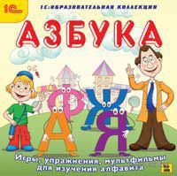 1С:Образовательная коллекция. Азбука. Игры, упражнения, мультфильмы для изучения алфавита