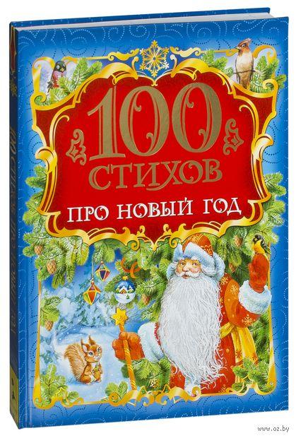 100 стихов про Новый год — фото, картинка
