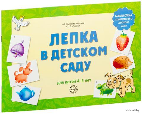 Лепка в детском саду. Для детей 4-5 лет. Ася Грибовская, М. Халезова-Зацепина