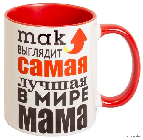 """Кружка """"Самая лучшая мама"""" (красная; арт. 551) — фото, картинка"""