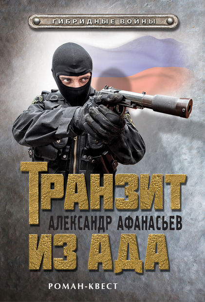 Транзит из ада (м). Александр Афанасьев