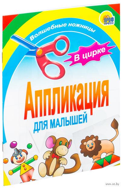 В цирке. Аппликация для малышей — фото, картинка