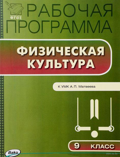 Физическая культура. 9 класс. Рабочая программа к УМК А. П. Матвеева