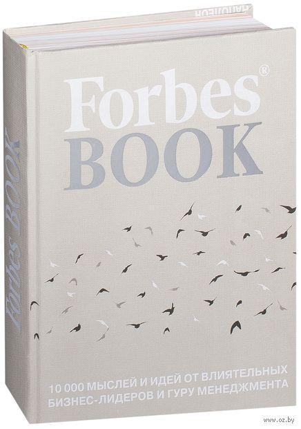Forbes Book: 10 000 мыслей и идей от влиятельных бизнес-лидеров и гуру менеджмента — фото, картинка