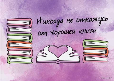 """Открытка """"Хорошие книги"""" — фото, картинка"""
