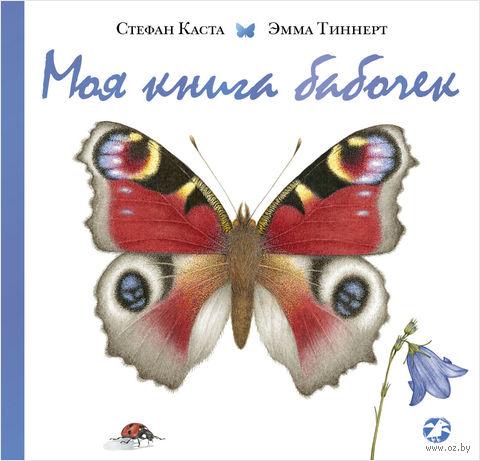 Моя книга бабочек — фото, картинка