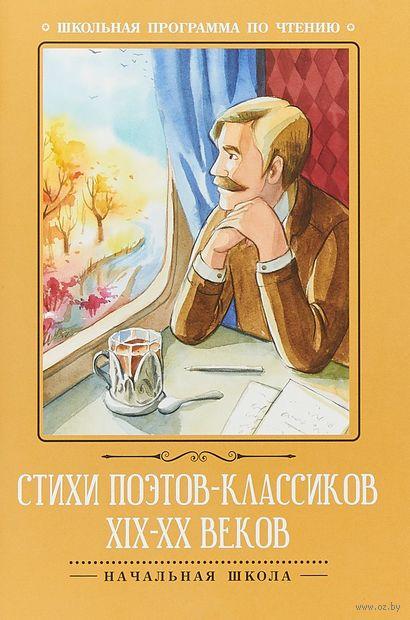 Стихи поэтов-классиков XIX-XX веков — фото, картинка