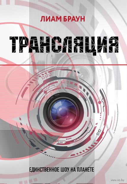 Трансляция — фото, картинка