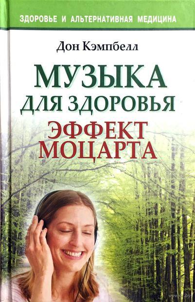 Музыка для здоровья. Эффект Моцарта. Дон Кэмпбелл