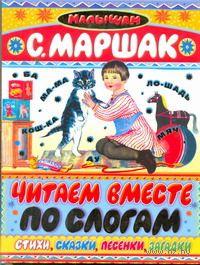 Читаем вместе по слогам. Самуил Маршак