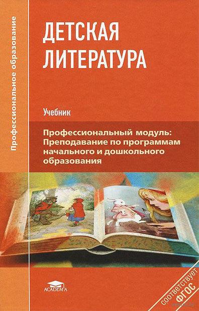 Детская литература. Евгения Путилова , Алина Денисова, Ирина Днепрова