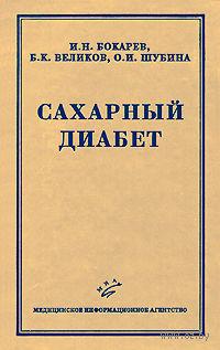 Сахарный диабет. Игорь Бокарев, Владимир Великов, Ольга Шубина