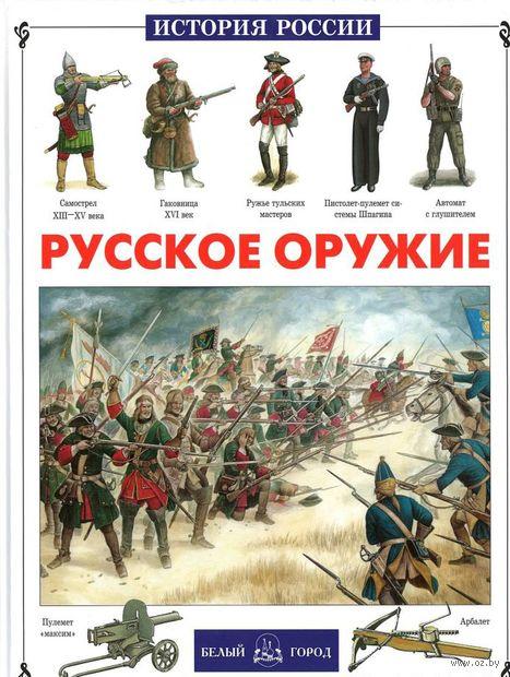Русское оружие. Юрий Каштанов