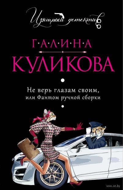 Не верь глазам своим, или Фантом ручной сборки (м). Галина Куликова