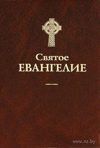 Святое Евангелие — фото, картинка