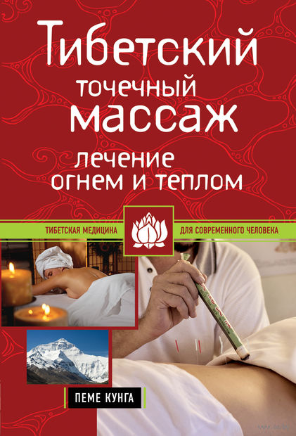 Тибетский точечный массаж. Лечение огнем и теплом. Пеме Кунга
