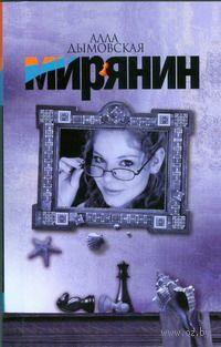 Мирянин — фото, картинка
