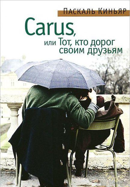Carus, или Тот, кто дорог своим друзьям — фото, картинка