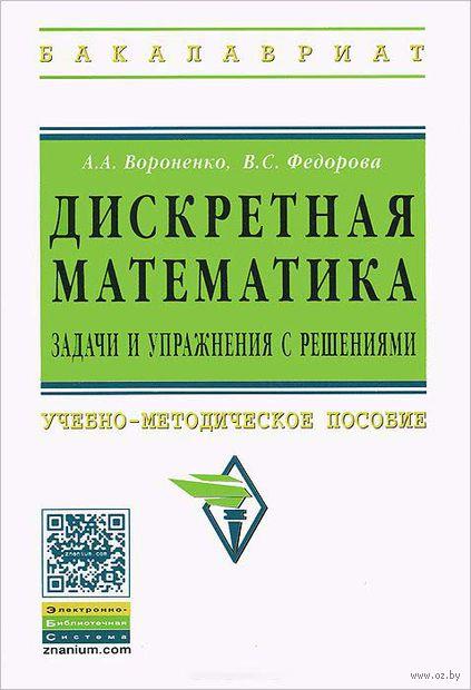 Дискретная математика. Задачи и упражнения с решениями. В. Федорова, А. Вороненко