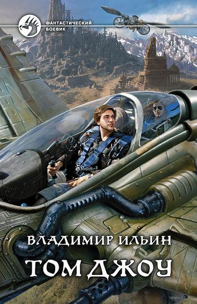 Том Джоу. Владимир Ильин