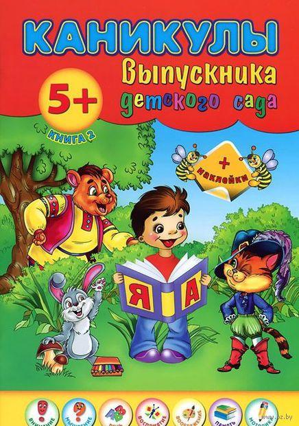 Каникулы выпускника детского сада. Книга 2. Н. Леонова