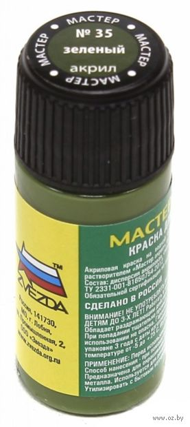 """Краска акриловая """"Мастер Акрил"""" (Зеленая, МАКР35)"""