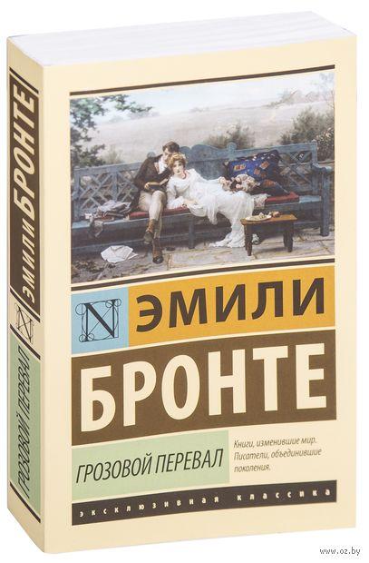 Грозовой перевал (м). Эмили Бронте