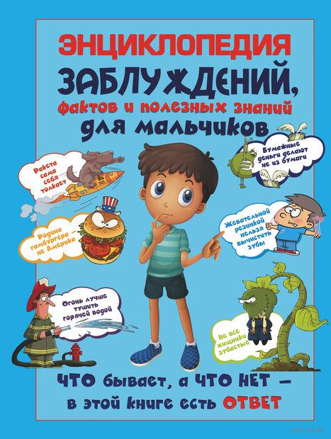 Энциклопедия заблуждений, фактов и полезных знаний для мальчиков. Андрей Мерников