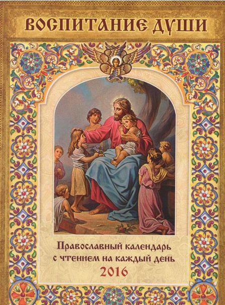 Воспитание души. Православный календарь с чтением на каждый день 2016 — фото, картинка