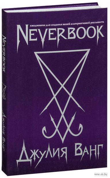 Neverbook. Ежедневник для создания вашей альтернативной реальности — фото, картинка