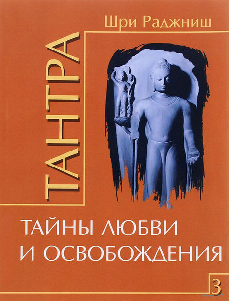 Тантра. Тайны любви и освобождения — фото, картинка