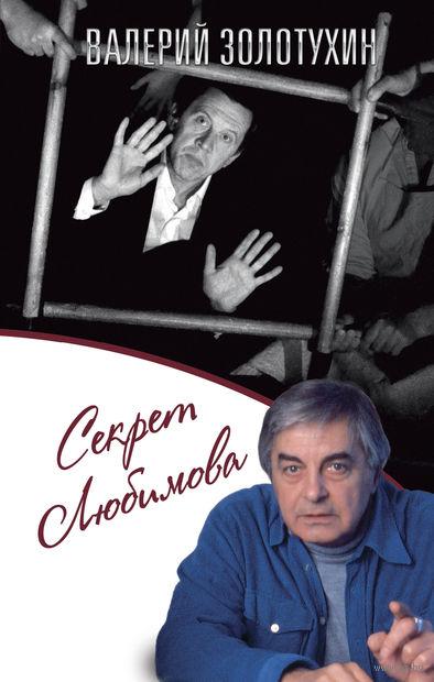 Секрет Любимова. Валерий Золотухин