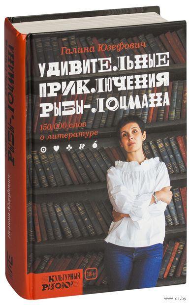 Удивительные приключения рыбы-лоцмана. Галина Юзефович