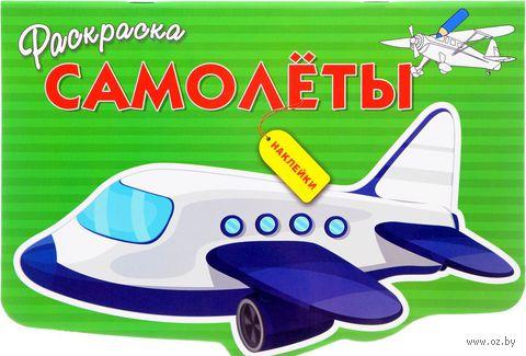 Самолеты. Раскраска — фото, картинка