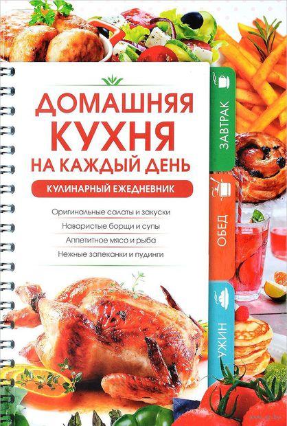 Домашняя кухня на каждый день. Кулинарный ежедневник — фото, картинка