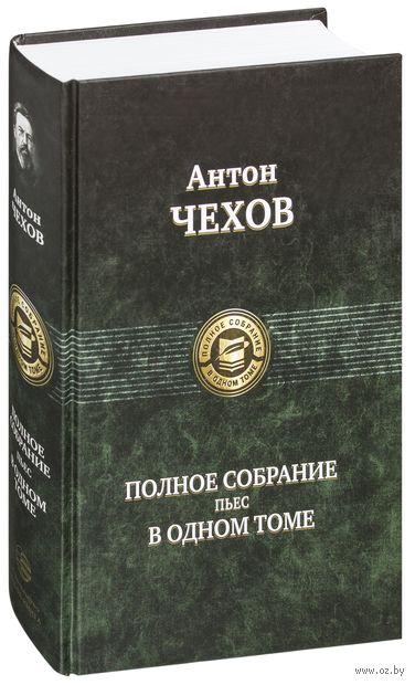 Антон Чехов. Полное собрание пьес в одном томе — фото, картинка