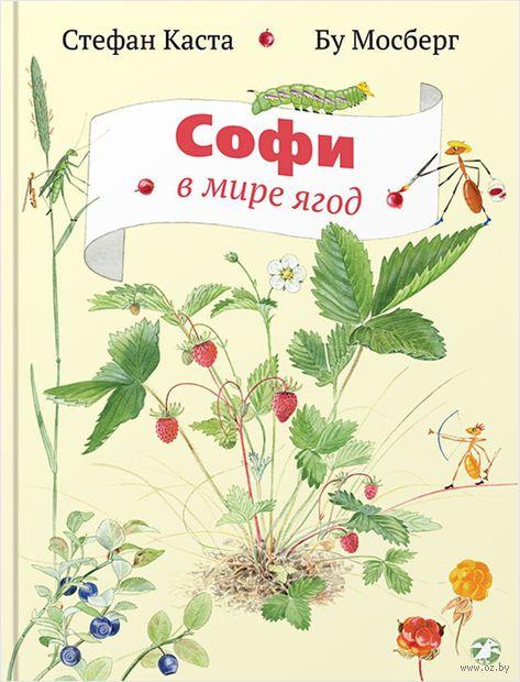 Софи в мире ягод — фото, картинка